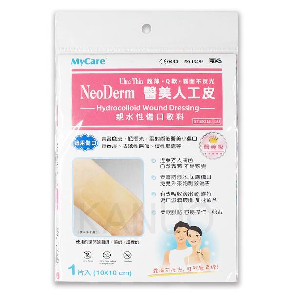 【Mycare】醫美人工皮 (10x10cm)