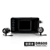 【復國者】DR600 HD 雙鏡頭 防水防塵 高畫質機車行車記錄器
