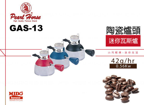台灣製造 【寶馬牌】 GAS-13陶瓷爐頭迷你瓦斯爐(藍、紅色)《Mstore》