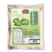【馬玉山】新鮮綠豆粉450g