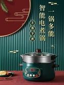 110v伏電煮鍋多功能萬能鍋小家電禮品廚房小電器家用辦公室