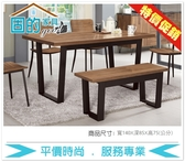 《固的家具GOOD》467-2-AP 安東尼4.6尺餐桌【雙北市含搬運組裝】