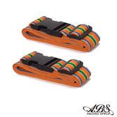 ABS愛貝斯 台灣製造繽紛旅行箱束帶兩入組- 束帶A16