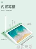 新款iPadAir3保護套帶筆槽10.5寸版Pro11蘋果平板電腦殼9.7英寸Mini5 極客玩家
