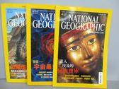 【書寶二手書T1/雜誌期刊_PFS】國家地理雜誌_2003/1~3月合售_進入埃及的秘密寶庫等