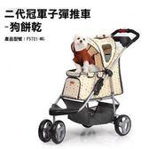 [寵樂子]《IBIYAYA 依比呀呀》二代冠軍子彈推車 FS701(米-狗餅乾)/ 寵物推車