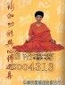 二手書R2YB88年9月《瑜伽功能與心得選集》中華民國瑜伽協會