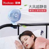 風扇 充電風扇小風扇小型學生便攜式電風扇小迷你usb宿舍家用  『優尚良品』