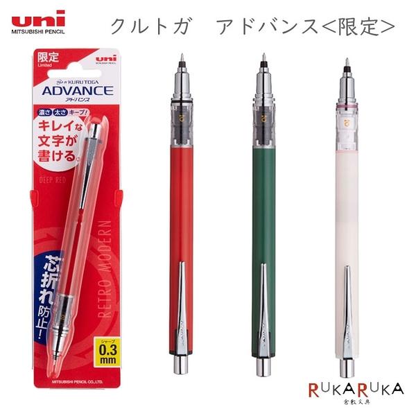 UNI M3/M5-559 ADVANCE 2021春夏新色限量款 0.3MM/0.5mm