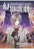 幻影歌劇01
