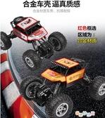 【免運快出】 遙控越野車兒童合金玩具汽車四驅充電動高速攀爬車男孩超大號賽車 奇思妙想屋
