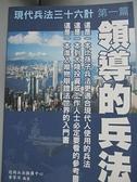 【書寶二手書T2/財經企管_HD5】領導的兵法_黃寄萍