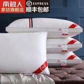 一對裝南極人全棉枕頭枕芯學生單人成人護頸枕純棉酒店頸椎枕頭芯 WD一米陽光