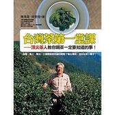 台灣茶第一堂課頂尖茶人教你喝