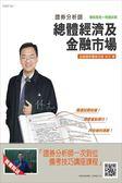 (二手書)【105年全新適用版】總體經濟及金融市場