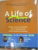 【書寶二手書T6/傳記_DEA】科學家的故事A Life of Science_許安德,許安德