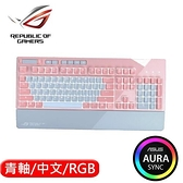ASUS 華碩 ROG Strix Flare PNK LTD RGB機械式電競鍵盤-青軸中文-粉紅【87折▼ 現省600】