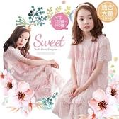大童可~甜美粉蕾絲織網浪漫洋裝(290697)【水娃娃時尚童裝】