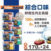【SofyDOG】K9 Natural 98%鮮燉生肉主食貓罐-七口味混搭24件(170g)貓罐頭 主食罐