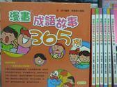 【書寶二手書T9/兒童文學_ZDF】漫畫成語故事365例_全套六本合售