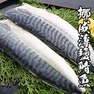 【買一送一】特選挪威薄鹽鯖魚10片組(1...