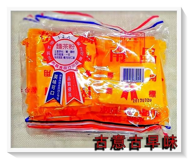古意古早味 麵茶粉(大包裝/12入/包)全素 古早味 懷舊零食 童年回憶 復古 夜市