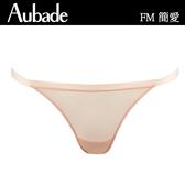 Aubade簡愛M-L一字丁褲(粉肤)FM