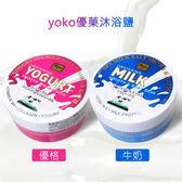 促銷優惠 YOKO 優菓 SPA 升級版金牌 優格/牛奶 磨砂沐浴鹽 380g (罐裝) 磨砂膏/去角質【DDBS】
