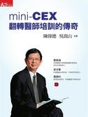 (二手書)mini-CEX 翻轉醫師培訓的傳奇