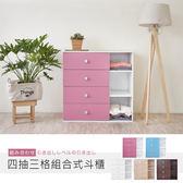 【Hopma】四抽三格組合式斗櫃白配粉紅