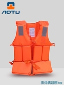 救生衣 專業船用輕薄便攜成人兒童救生衣大人女小孩泡沫大浮力背心游泳衣 快速出貨