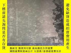 二手書博民逛書店罕見!橫濱審判文獻彙編 第一冊 16開精裝Y226277 對日戰