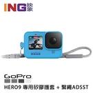 【映象攝影】GoPro HERO9 專用矽膠護套+繫繩 (藍色) ADSST-003 保護套/果凍套