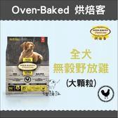 Oven-Baked烘焙客〔無穀全犬野放雞,大顆粒,5磅〕
