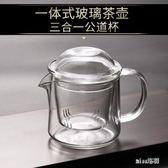 玻璃內膽蓋子 三合一玻璃公道杯OU1729『miss洛羽』