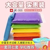 手工黏土大包裝diy24色太空兒童玩具超輕粘土橡皮泥彩泥【奇妙商鋪】