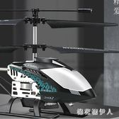 遙控飛機 遙控飛機直升機充電兒童智慧玩具耐摔航模無人機男孩合金直升飛機 CP901【棉花糖伊人】