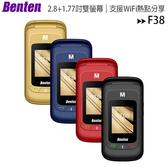 BENTEN F38 雙螢幕超五大4G摺疊手機/老人機/長輩機/工作手機◆送原廠配件盒+原廠皮套