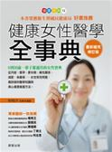 (二手書)健康女性醫學全事典(最新補充修訂版)