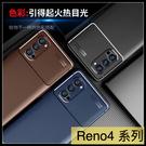 【萌萌噠】歐珀 OPPO Reno4 Z Reno4 Pro 時尚經典商務款 碳纖維紋 創意甲殼蟲 全包矽膠軟殼 手機殼