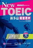 二手書博民逛書店《New TOEIC新多益題型透析本領書【1書+1「模擬試題答案