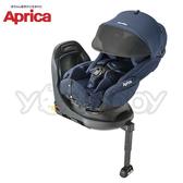 Aprica Fladea grow ISOFIX Premium 平躺型臥床椅/安全座椅/旋轉汽座 -嵐山