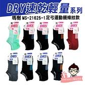 瑪榭 MarCell MS-21625-1 DRY速乾輕量足弓運動襪-條紋款系列【醫妝世家】台灣製 運動襪 速乾 透氣