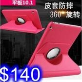 華為HUAWEI MediaPad M5 8.4吋/M5 10.8吋/M5 lite 10.1吋 旋轉皮套360度 旋轉支架 平板電腦 保護套