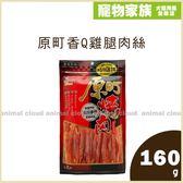 寵物家族-原町香Q雞腿肉絲160g