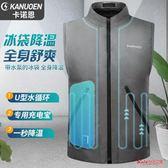 防暑降溫服 空調衣服製冷防暑降溫馬甲冰服背心男工地隨身充電冰袋工作服夏季T 2色S-3XL