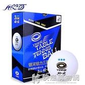 新材料無縫三星乒乓球40 鉑力3星球圓潤高彈比賽專用球  快意購物網