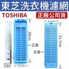 (原廠公司貨)TOSHIBA 東芝變頻洗衣機濾網 AW-DC13WAG AW-DC14WAG AW-DC15WAG