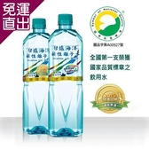 台鹽 海洋鹼性離子水850mlX20瓶/箱【免運直出】