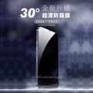 升級防窺膜 iPhone 12/11/XS/XR/7/8 9H鋼化保護貼 高清滿版 玻璃膜 防刮耐磨 30度防窺 [ WiNi ]